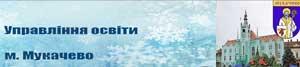Управління освіти м. Мукачево