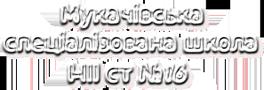 Мукачівська спеціалізована школа І-ІІІ ст. №16 з поглибленим вивченням окремих предметів та курсів